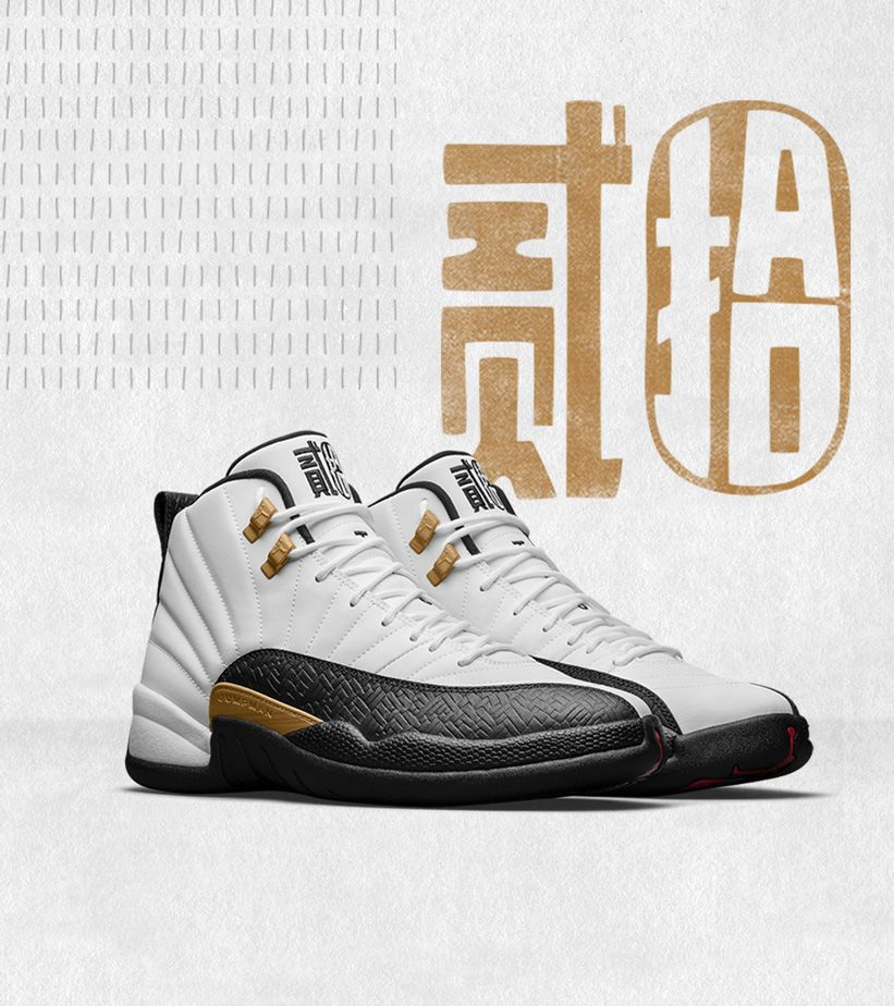 Air Jordan 12 Retro CNY. Nike SNKRS
